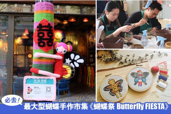 週末必去!Butterfly FIESTA最大型蝴蝶主題手作市集