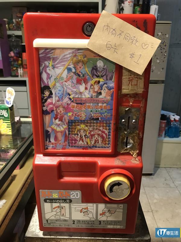 $1懷舊扭卡機/扭蛋機/影相打卡位!美少女戰士收藏展