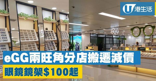 eGG兩旺角分店搬遷減價 眼鏡/鏡架$100起