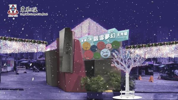 東華三院歐陸聖誕小鎮 3D光影匯演+飄雪小鎮大街