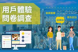 【誠邀參與】港生活網站用戶體驗問卷調查