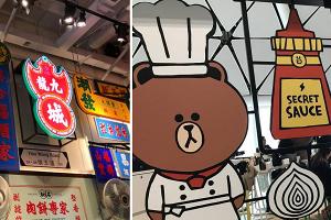 Line Friends餐廳Bite & Bite開幕︱九龍城懷舊慢活半日周圍遊