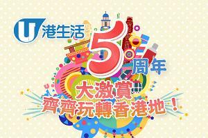 港生活5周年大激賞 齊齊玩轉香港地!