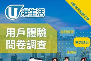 【誠邀參與】U HK網站使用體驗問卷調查2020