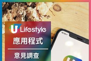 【誠邀參與】U Lifestyle應用程式使用體驗問卷調查2020