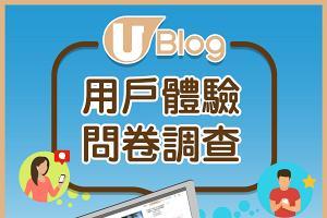 【誠邀參與】U Blog使用體驗問卷調查2020