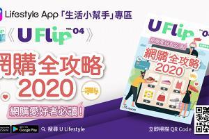 電子書《U FLIP》Vol 4. ─【網購全攻略2020】