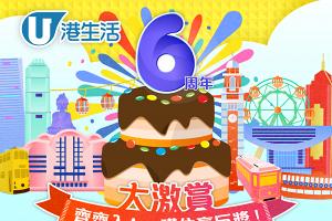 港生活6周年大激賞!玩壓軸「蛋糕層層疊」遊戲 贏終極至嘆巨獎