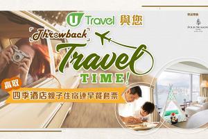與您Throwback Travel Time!送四季酒店親子住宿連早餐套票
