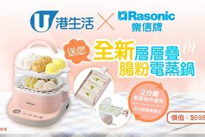 港生活x Rasonic 送全新層層疊腸粉電蒸鍋!