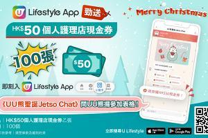 【立即搶!】U Lifestyle App勁送100張HK$50個人護理店現金券!