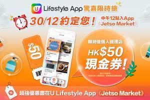 【限時搶!】30/12 約定您中午12點入App搶HK$50現金券