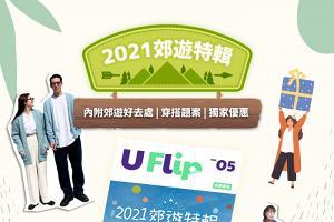 電子書《U FLIP》Vol 5. ─【2021郊遊特輯】