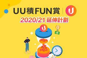 【立即申請】《UU積FUN賞》2020/21 延伸計劃!