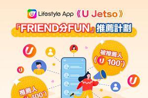 【萬眾期待】FRIEND分FUN推薦計劃 攞U Fun換現金券
