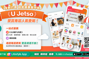 《U Jetso》優惠集中地 | 過 300 款禮品/電子券等您帶走