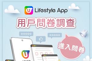 【誠邀參與】U Lifestyle App 用戶問卷調查 2021