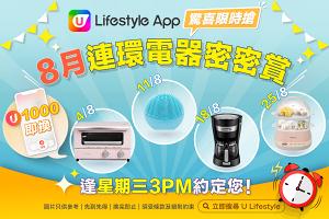 U Lifestyle App 驚喜限時搶強勢加碼!多款電器等您帶返屋企!