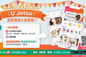 《U Jetso》會員限定禮品、電子券!同場加映精選中秋優惠!