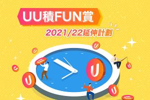 《UU積FUN賞》2021/22延伸計劃!