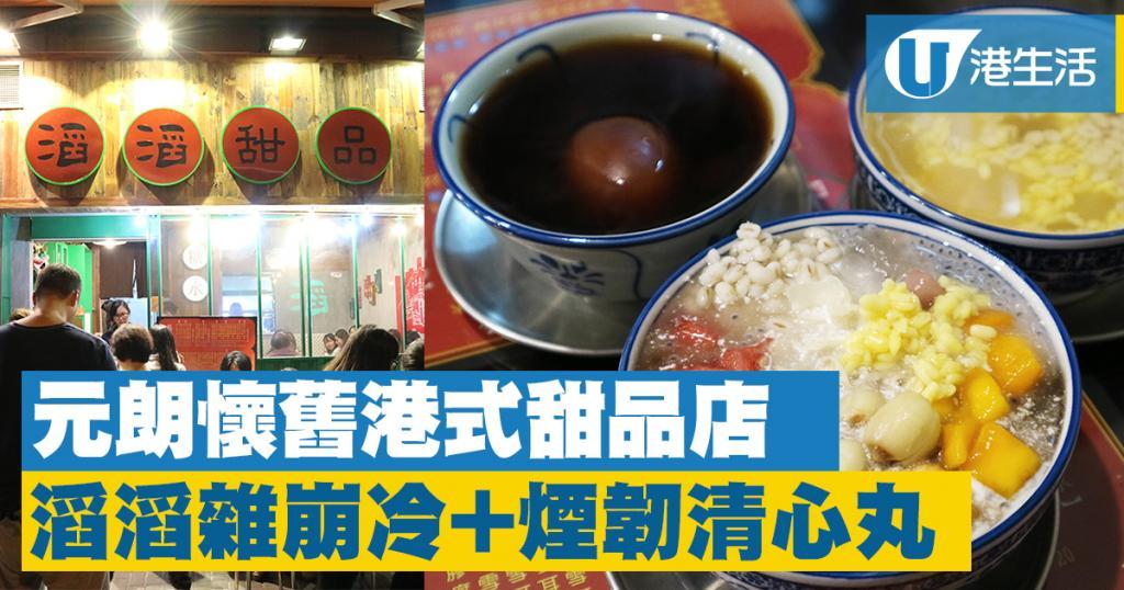 【元朗美食】懷舊港式甜品店殺入元朗!滔滔雜崩冷+煙韌清心丸   港生活 - 尋找香港好去處