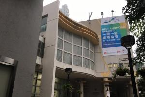 香港公園體育館