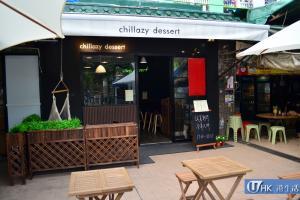 Chillazy Dessert 糖室