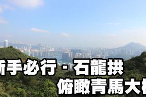 【香港郊遊系列】俯瞰青馬大橋,景靚易行-石龍拱