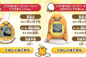 蛋黃哥「他媽哥池」12月登場 香港有得預購