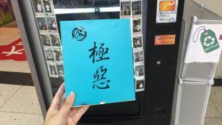 $35抽iPhone!日本Lucky Box引入香港