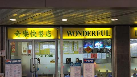 奇樂快餐店