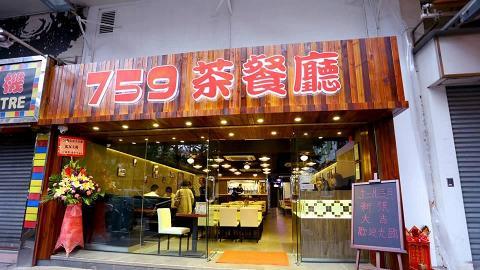 759茶餐廳