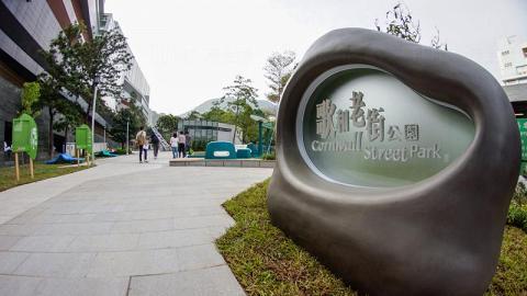 歌和老街公園