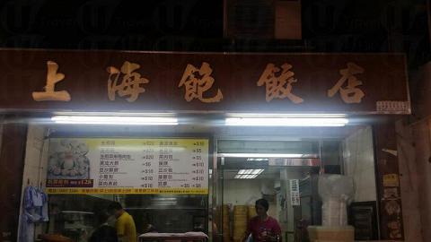 上海飽餃店