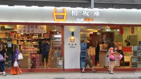 松坂庫(荃灣店)
