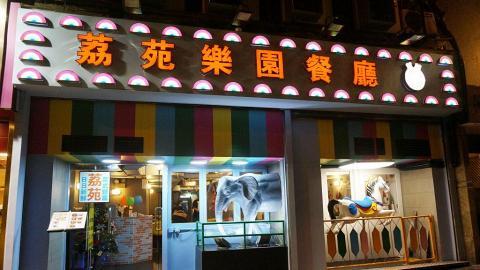 荔苑樂園餐廳