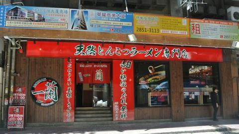 一蘭拉麵(尖沙咀店)
