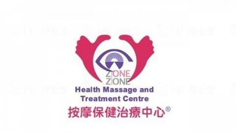 萬瑞庭按摩保健治療中心