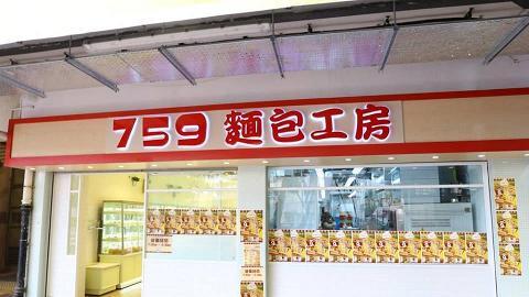 759麵包工房