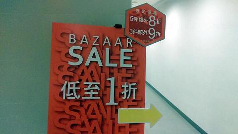 Bazaar (觀塘)