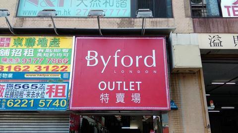 Byford (觀塘)