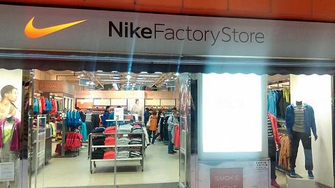 Nike Factory Outlet(觀塘)