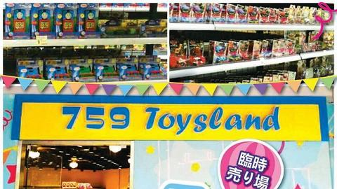 759 Toysland