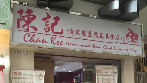 陳記自家製豆腐花美食店