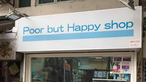 Poor but Happy Shop 窮記