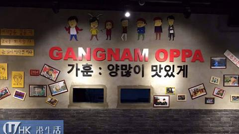 Gangnam OPPA
