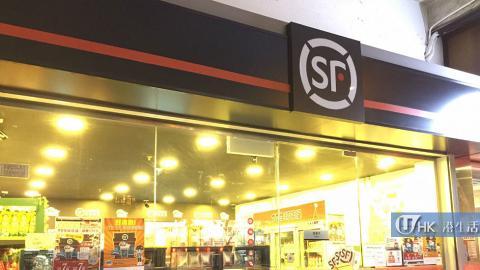 759阿信屋順豐聯營店