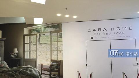 Zara Home(又一城)