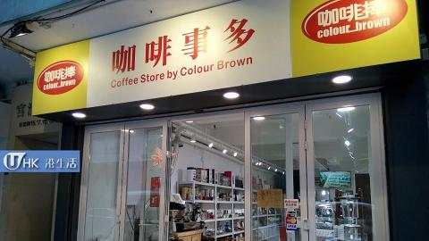 Coffee Store 咖啡士多