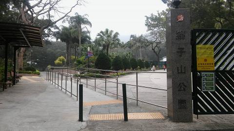 獅子山公園